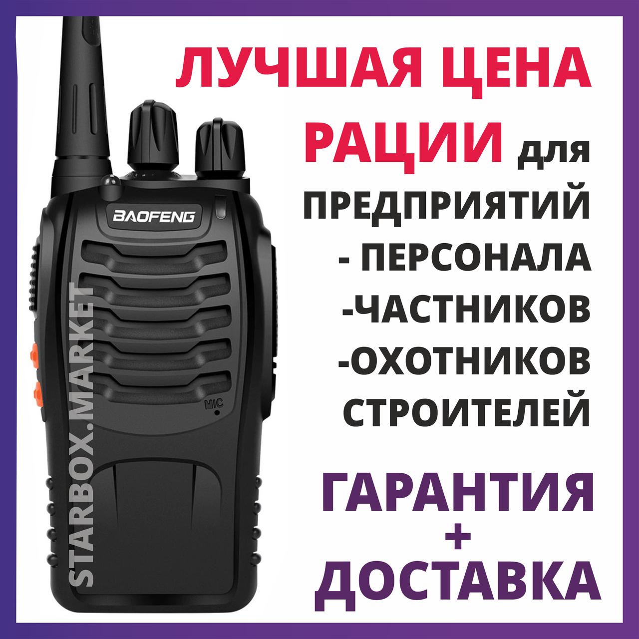 Рации Baofeng BF-888S Радиостанции портативные Рация для Персонала, Охоты и Рыбалки, Стройки, Охраны