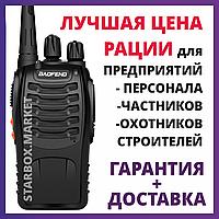 Рации Baofeng BF-777S Радиостанции портативные Рация для Персонала, Охоты и Рыбалки, Стройки, Охраны
