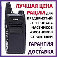 Рации Luiton LT-316 Радиостанции портативные Рация для Персонала, Охоты и Рыбалки, Стройки, Охраны