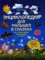 Книга Феникс Премьер Энциклопедия для малышей в сказках