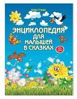 Книга Феникс Премьер Энциклопедия для малышей в сказках (тв)