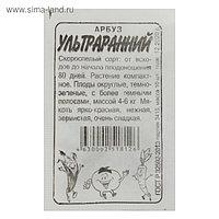 Семена Арбуз Ультраранний, бп, 0,5 г.