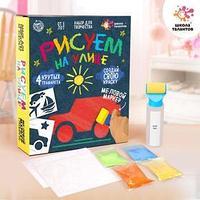 Набор для творчества 'Рисуем на улице', маркер для мальчиков