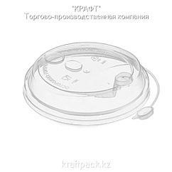"""Крышка """"Flip-Top"""" с клапаном - D90, ПРОЗРАЧНАЯ (50/1000)"""