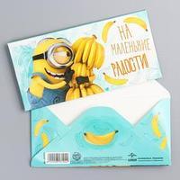 Открытка-конверт для денег 'На маленькие радости', Гадкий Я, 16,5х8 (комплект из 10 шт.)