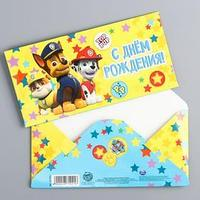 Щенячий патруль. Конверт-открытка для денег 'С днем рождения!', звезды (комплект из 10 шт.)