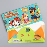Щенячий патруль. Конверт-открытка для денег 'С днем рождения!', с фольгой (комплект из 10 шт.)