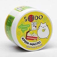 """Крем-масло для рук и тела Sendo """"Лимонный пирог"""""""