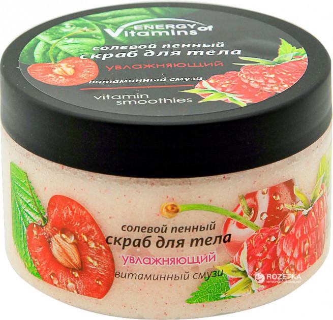 Солевой пенный скраб для тела Energy of Vitamins Увлажняющий Витаминный смузи