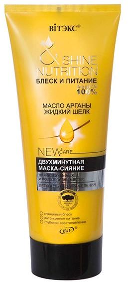 Маска Белита-Витэкс Масло арганы + жидкий шелк для ослабленных, поврежденных волос