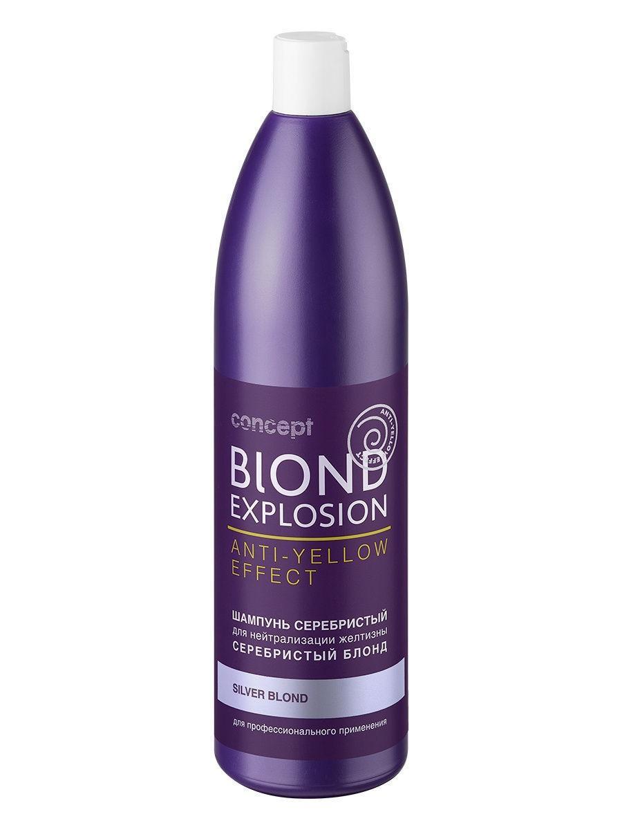 """Concept / Шампунь серебристый для нейтрализации желтизны Blond Explosion """"Серебристый блонд"""""""