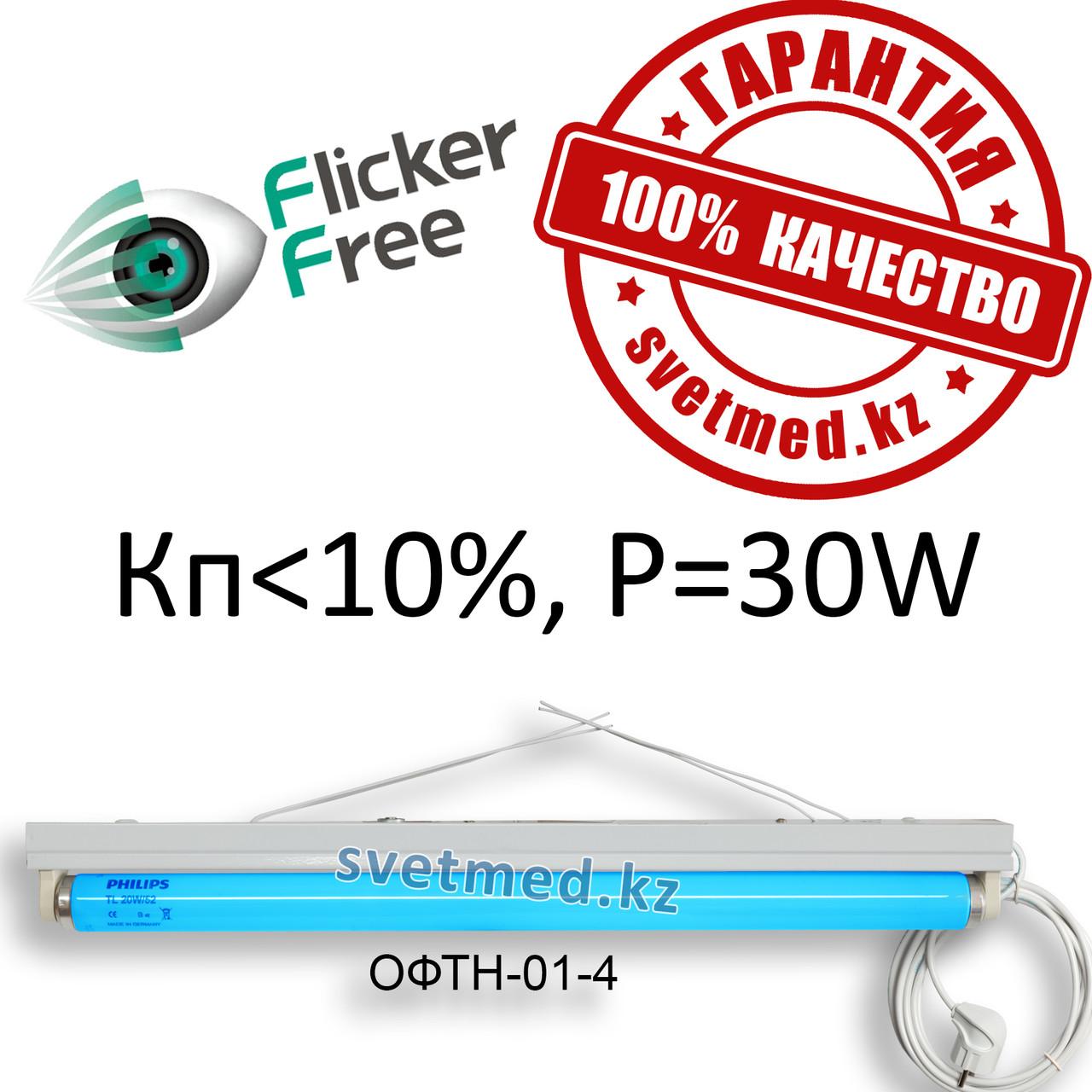 Фотолампа ОФТН-01-4 (P=30W, Кп менее 10%)