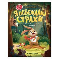 Книга Феникс Премьер Я побеждаю страхи Энциклопедия для малышей в сказках