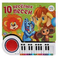 """Книга """"Умка"""". Союзмультфильм. 10 веселых песен. Книга-пианино с 23 клавишами"""