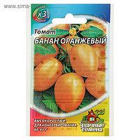 """Семена Томат """"Банан оранжевый"""", среднеспелый, 0,1 г"""