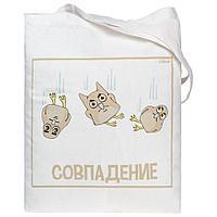 Холщовая сумка «Совпадение», белая, фото 1