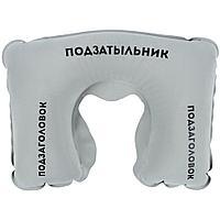 Надувная подушка под шею в чехле «Подзатыльник», серая, фото 1