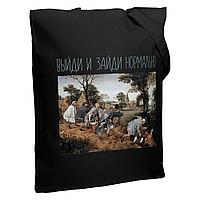 Холщовая сумка «Выйди и зайди нормально», черная, фото 1