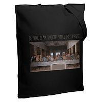 Холщовая сумка «Вы что, сели вместе», черная, фото 1