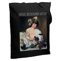 Холщовая сумка «Болею воспалением хитрости», черная, фото 1