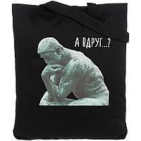 Холщовая сумка «А вдруг?», черная, фото 1