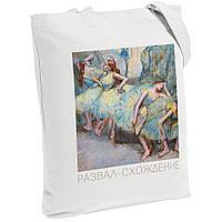 Холщовая сумка «Развал-схождение», молочно-белая, фото 1