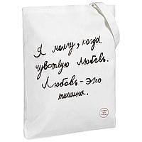 Холщовая сумка «Любовь — тишина», белая, фото 1