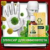 Прополисный эликсир для иммунитета ЗДОРОВ на основе натуральных продуктов пчеловодства