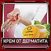 Крем Здоров от дерматита, на основе натуральных продуктов пчелиного производства
