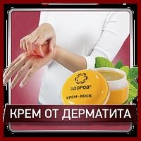 Крем Здоров от дерматита, на основе натуральных продуктов пчелиного производства, фото 1