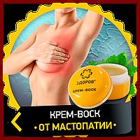 Крем ЗДОРОВ от мастопатии, без боли и врачей, фото 1