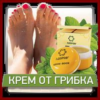 ЗДОРОВ от грибка ногтей и ног, устраняет потливость ног, на основе натуральных продуктов пчеловодства, фото 1