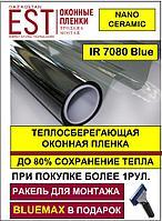 Теплосберегающая оконная пленка Super IR7080Blue (2400тг)