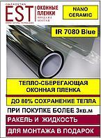 Теплосберегающая оконная пленка Super IR7080 Blue