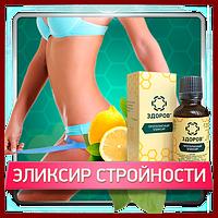 Эликсир стройности ЗДОРОВ, на основе льняного масла и прополиса, фото 1
