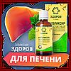 Эликсир ЗДОРОВ для печени, на натуральных продуктах пчеловодства