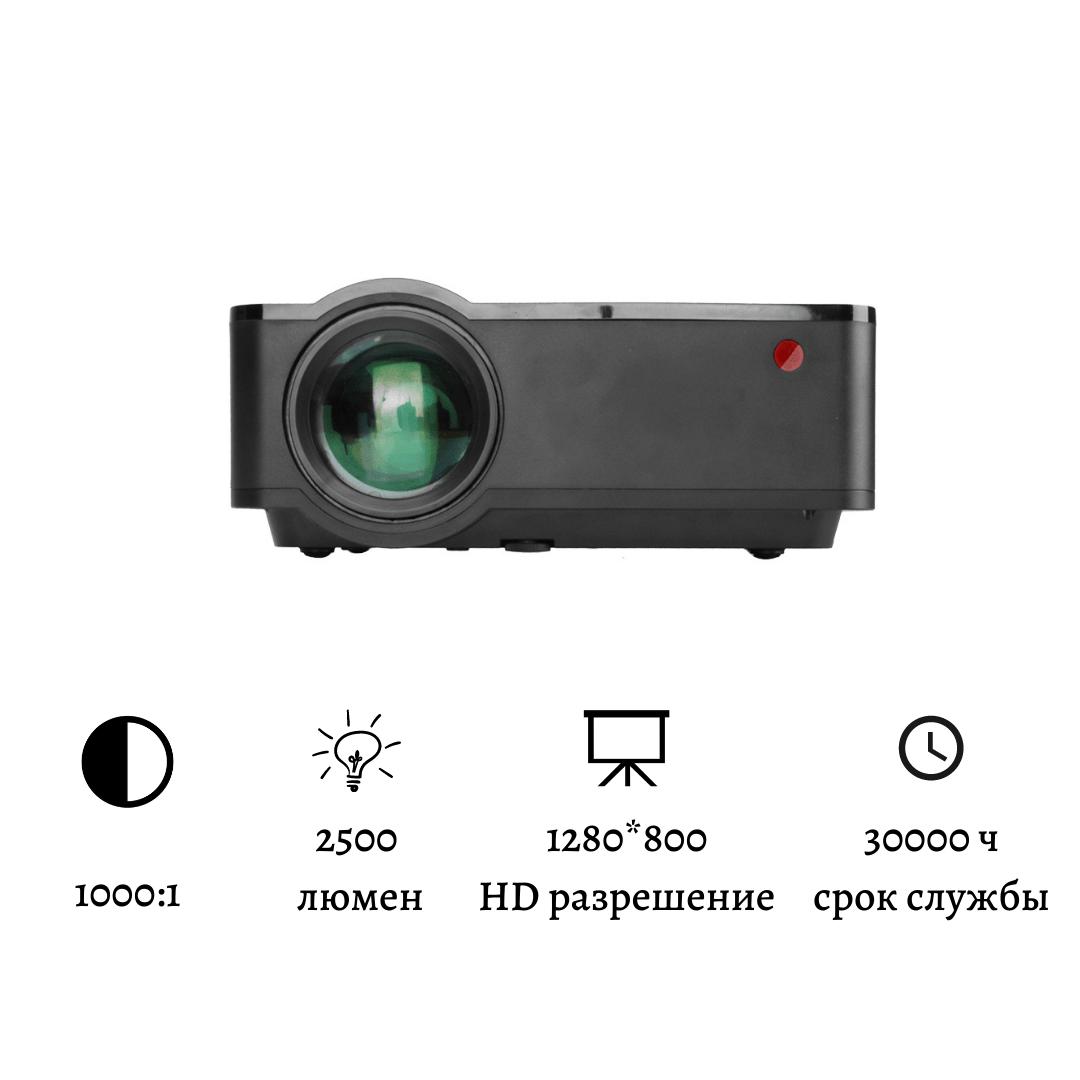 Проектор LP 2000 WXGA - фото 1