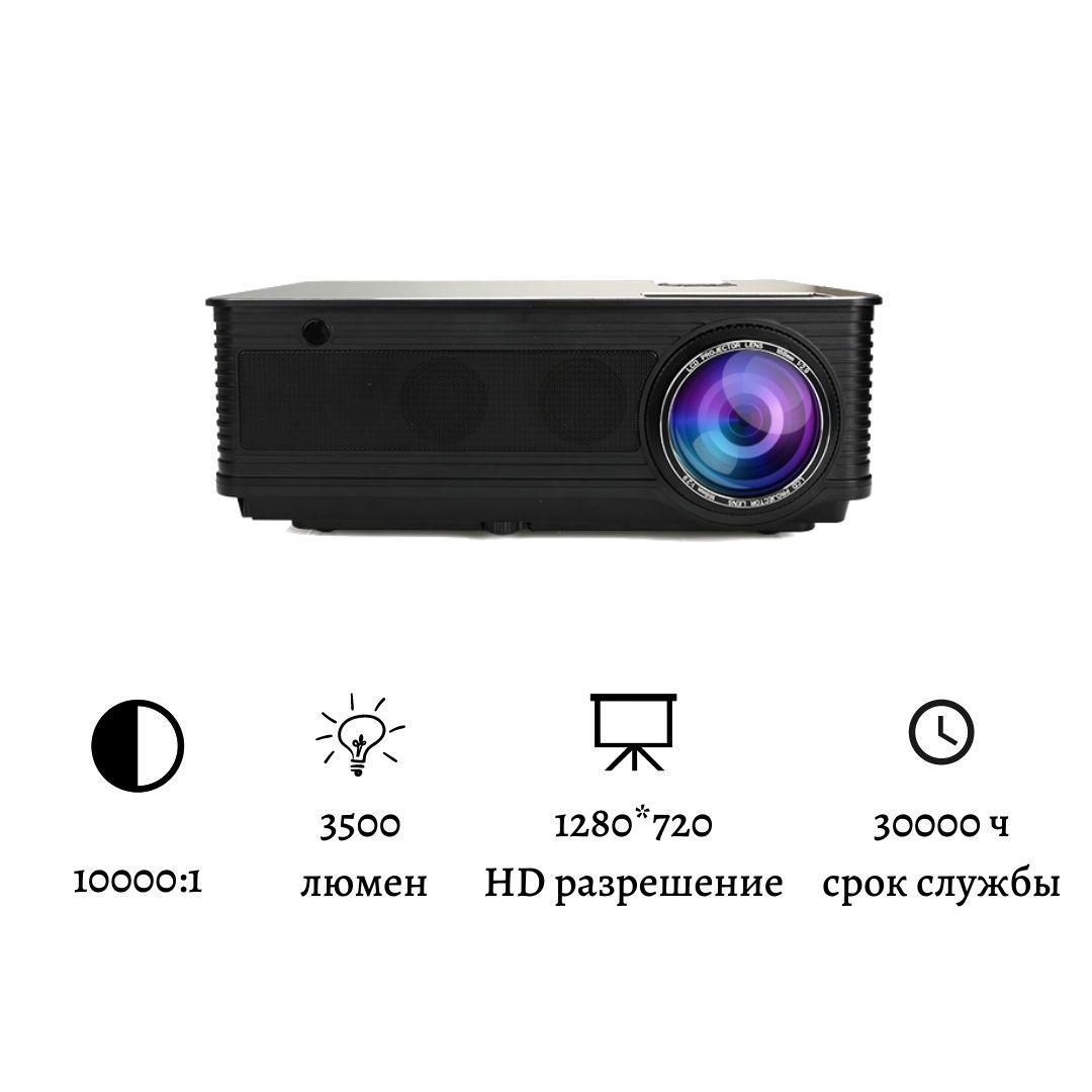 Проектор LP 3000 (720p) HD/WXGA - фото 1