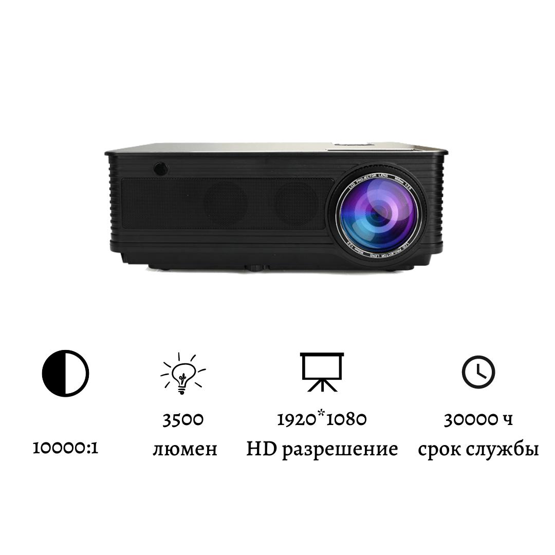 Проектор LP 3000 s (1080p) - фото 1