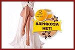 Крем-воск ЗДОРОВ от варикоза, на натуральных продуктах пчеловодства, фото 4