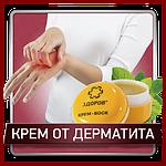 Крем Здоров от дерматита, на основе натуральных продуктов пчелиного производства, фото 2