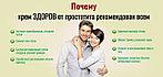 Крем ЗДОРОВ от простатита, очень эффективный, фото 6