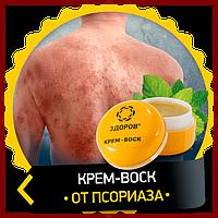 Крем воск ЗДОРОВ от псориаза, на основе натуральных продуктов пчеловодства