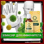 Прополисный эликсир для иммунитета ЗДОРОВ на основе натуральных продуктов пчеловодства, фото 2