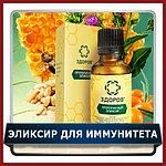 Прополисный эликсир для иммунитета ЗДОРОВ на основе натуральных продуктов пчеловодства, фото 3