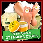 ЗДОРОВ от грибка ногтей и ног, устраняет потливость ног, на основе натуральных продуктов пчеловодства, фото 3