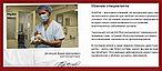 ArtroFast крем от боли в суставах и спине, натуральная формула, фото 10
