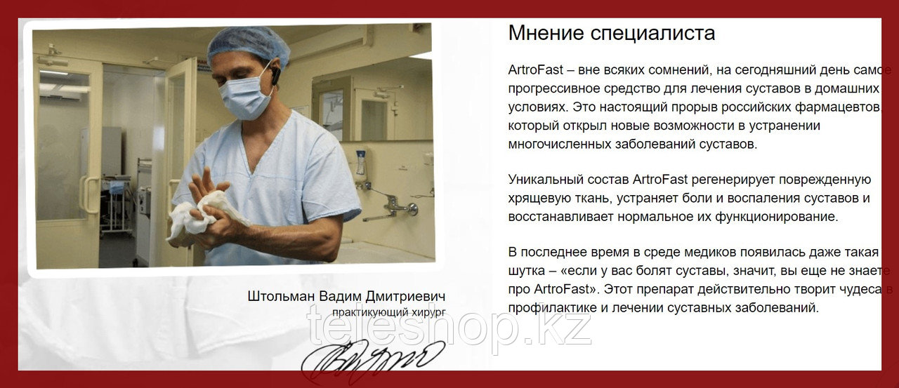 ArtroFast крем от боли в суставах и спине, натуральная формула - фото 10