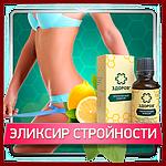 Эликсир стройности ЗДОРОВ, на основе льняного масла и прополиса, фото 2