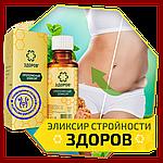 Эликсир стройности ЗДОРОВ, на основе льняного масла и прополиса, фото 3